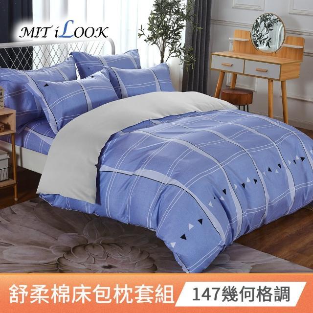 【MIT iLOOK】破盤出清 台灣製舒柔棉床包枕套組(多款任選)