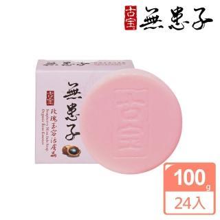 【古寶無患子】玫瑰玉容活膚晶組(100gX24入)