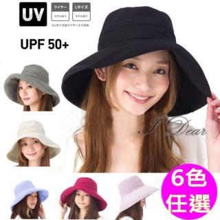 【日本UV CUT99】日本純色抗UV 大帽簷漁夫帽防曬布帽(6色)
