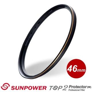 【SUNPOWER】TOP2 PROTECTOR 專業保護鏡/46mm