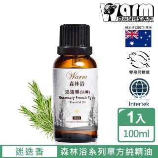 【Warm】森林浴系列單方純精油100ml(迷迭香)