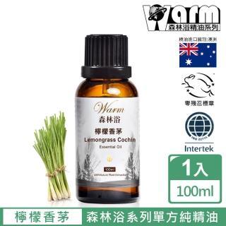 【Warm】森林浴單方純精油100ml(檸檬香茅/檸檬草)