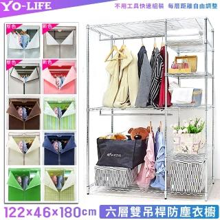 【yo-life】六層雙吊大衣櫥組-贈防塵套(十色任選122X46X180cm)
