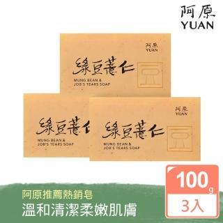 【阿原肥皂】綠豆薏仁皂3入組-溫和清潔柔嫩肌膚(肥皂勤洗手防疫最實在)
