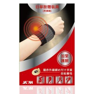 【日華】遠紅外線加緊護腕-自黏式(日華肢體裝具)