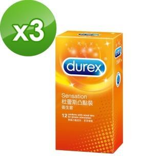 【Durex杜蕾斯】凸點型 保險套(12入X3盒-12hr)