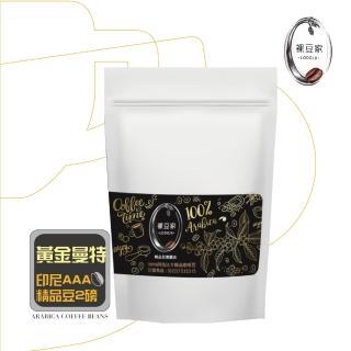 【LODOJA裸豆家】黃金曼特寧手挑精品咖啡豆(2磅)