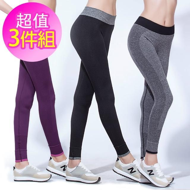 【LOTUS】高彈力慢跑瑜珈九分快乾運動褲(超值三件組)網路熱賣