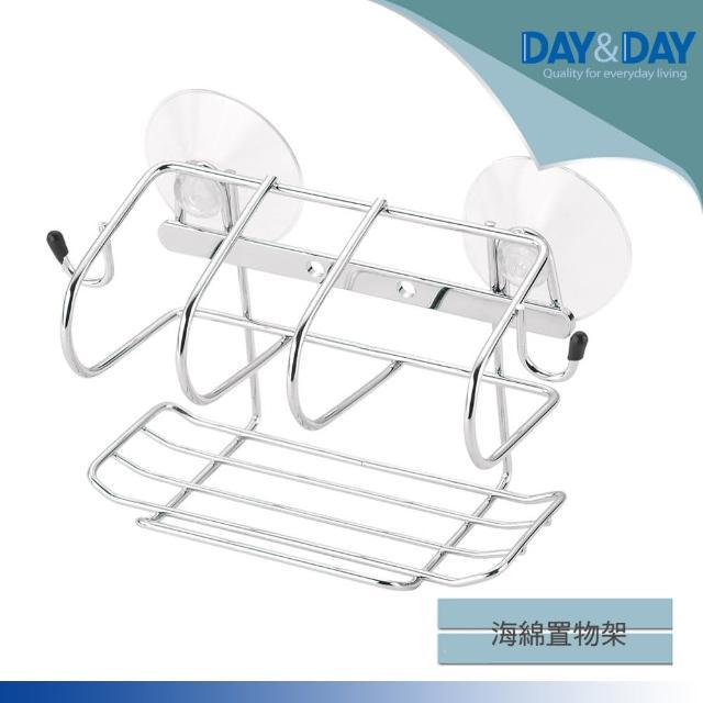【DAY&DAY】海綿置物架(ST3201)/