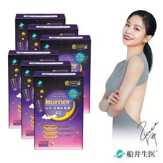 【burner 倍熱】夜孅胺基酸EX六盒團購組-共360顆(快速)