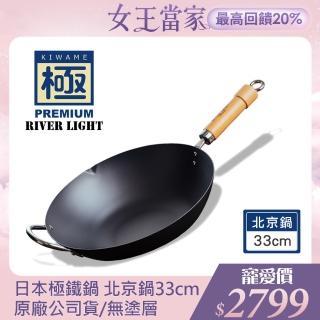 【極PREMIUM】不易生鏽鐵製北京鍋 33公分(日本製造無塗層炒鍋)