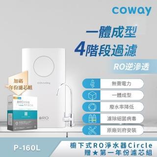 【Coway 組合購】一體成型櫥下式RO淨水器Circle P-160L 送基本安裝(★主機+首年份濾芯組 合購優惠)