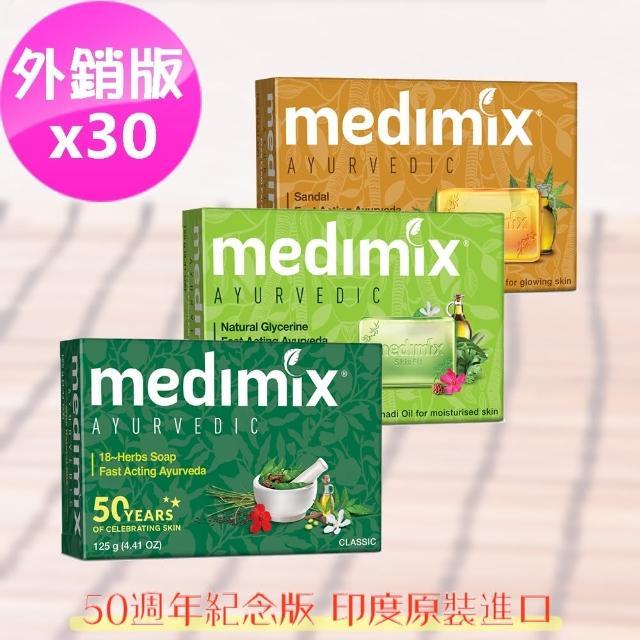 【印度MEDIMIX國際外銷版】草本香皂(30入三色特惠組125克)