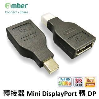 【amber】mini DisplayPort 轉 DP 轉接頭 mini DP 轉接頭(DPA11M)