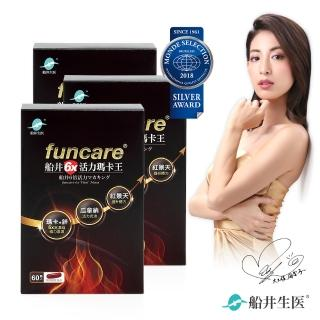 【funcare 船井生醫】6X活力瑪卡王3盒衝刺組-增強體力、保護力(快速)