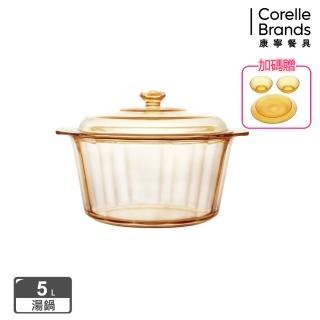 【美國康寧 Visions】5L晶鑽透明鍋-E