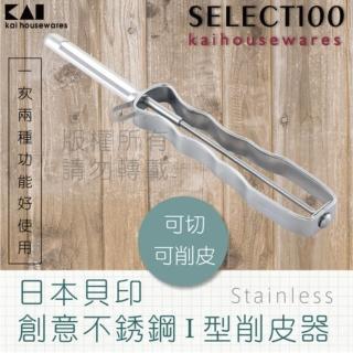 【KAI貝印】SELECT100創意18-8不鏽鋼蔬果直立式刮皮器