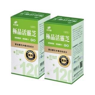 【港香蘭】極品活靈芝膠囊-120粒(二入組)