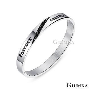 【GIUMKA】情侶 手環 為愛勇敢 白鋼男女情人對手環 MB5006-3(寬版)
