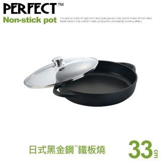 【PERFECT 理想】日式黑金鋼鐵板燒-33cm附蓋(台灣製造)
