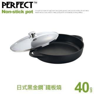 【PERFECT 理想】日式黑金鋼鐵板燒-40cm附蓋(台灣製造)