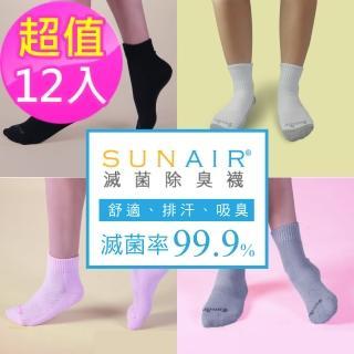 【sunair 滅菌除臭襪】標準型運動襪 M號(超值12入-組合AI)