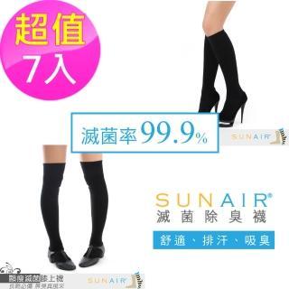 【sunair 滅菌除臭襪】顯瘦膝上/下襪 M號(超值7入-組合V)
