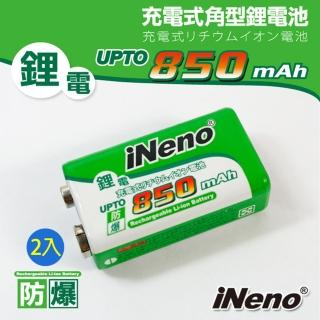 【iNeno】高效能防爆角型充電式鋰電池850mAh(2入)