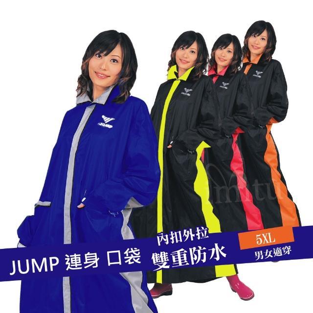 【JUMP】優帥前開配色 口袋 連身型雨衣(5XL→加大尺寸_JP3889)