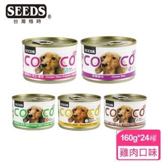 【Seeds 聖萊西】COCO Plus愛犬機能餐罐-160g*24罐裝(COCO Plus160g)