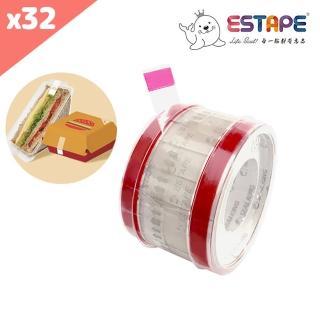 【ESTAPE】抽取式OPP封口透明膠帶|色頭紅|32入(14mm x 55mm/易撕貼)