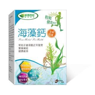 【威瑪舒培】輕鬆健走 海藻鈣-60錠/盒(全素可食 含維生素D3 、鎂、鋅、銅、錳增進鈣吸收)