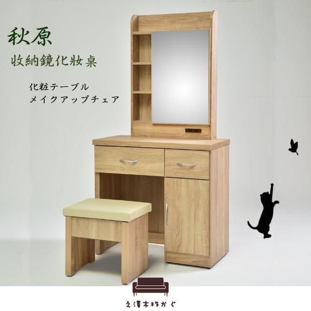 【久澤木柞】秋原-橡木紋收納鏡化妝台(含收納化妝椅)/