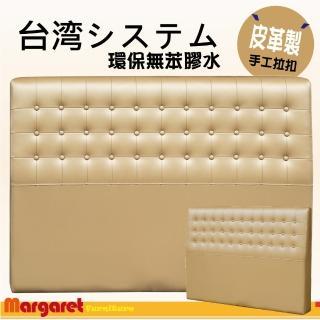 【Margaret】典藏多排扣皮製床頭-雙人5呎