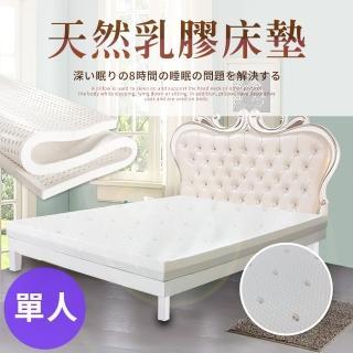 【三浦太郎】人體工學-5cm天然乳膠床墊。單人(床墊)