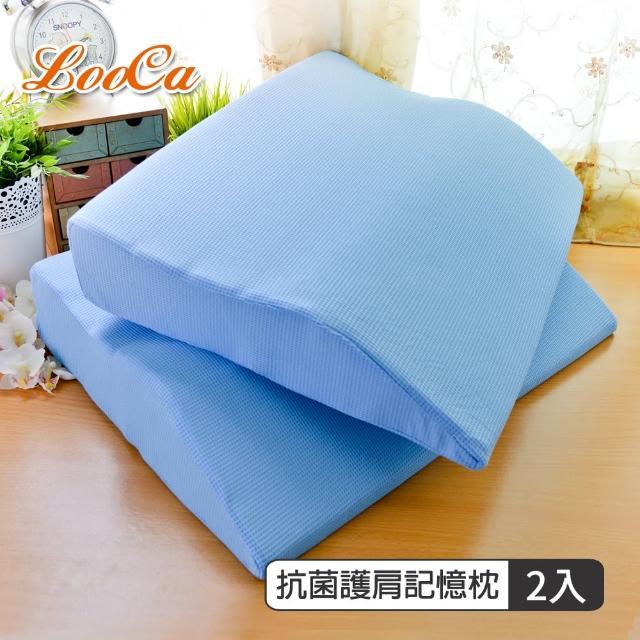 【快速到貨】LooCa美國Microban抗菌專利護肩柔頸枕(2入)