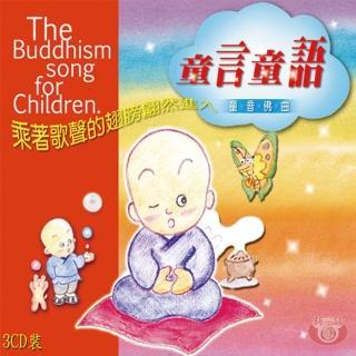 【新韻傳音】童言童語(童音演唱)