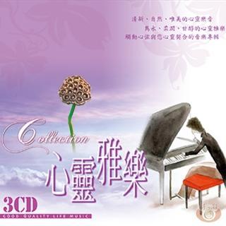 【新韻傳音】心靈雅樂(精裝3CD)