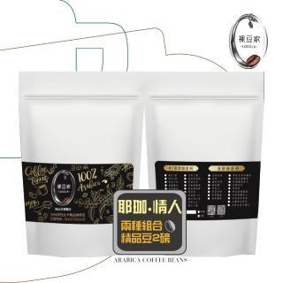 【LODOJA裸豆家】耶加情人手挑精品咖啡豆組合(聖誕 禮盒 阿拉比卡豆 派對 宅送)