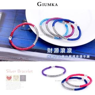 【GIUMKA】925純銀  財源滾滾手鍊 蠶絲蠟繩 單個價格 MHS05015-E(黃色)