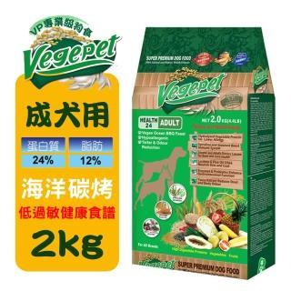 【維吉】VP專業級成犬狗食-海洋碳烤口味(2KG)