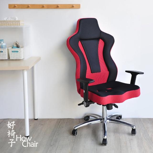 【HowChair好椅子】3D包覆加大厚感透氣賽車椅