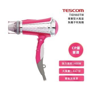 【TESCOM】TID960TW