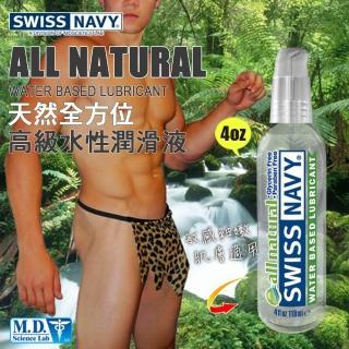 【美國 SWISS NAVY】瑞士海軍天然全方位高級水性潤滑液(4 oz)