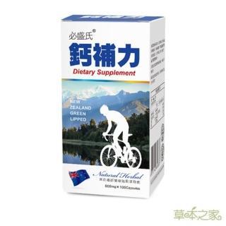 【草本之家】鈣補力/葡萄糖胺/紐西蘭青邊貽貝(100粒)
