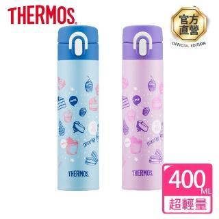 【THERMOS 膳魔師】甜點款 超輕量不鏽鋼真空保溫瓶0.4L(JNI-402)