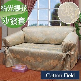 【快速到貨-棉花田】光燦緹花三人沙發便利套(2色可選)