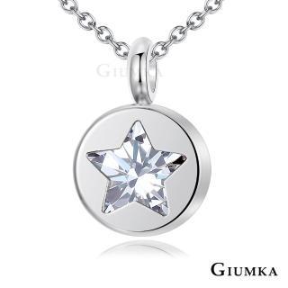 【GIUMKA】祈願流星白鋼項鍊 名媛淑女款 MN5075-1(銀色白鋯)