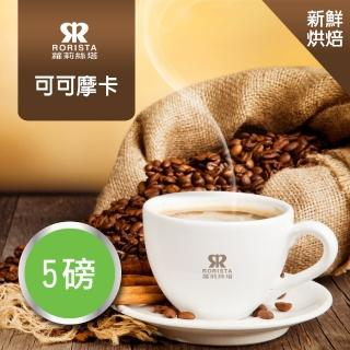 【RORISTA】可可摩卡_單品咖啡豆-新鮮烘焙(5磅)