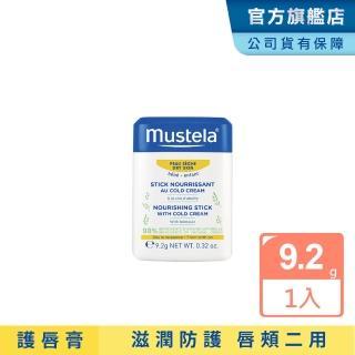 【Mustela 慕之恬廊】慕之幼 高效唇頰雙護膏 10.1ml(戴口罩必備;阻隔雙頰摩擦不適)